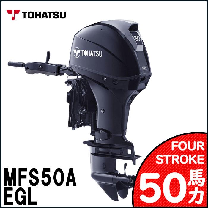 【送料無料】船外機 50馬力 送料無料 TOHATSU トーハツ MFS50A-EGL トランサムL 4ストローク 船舶 ボート エンジン 船外機 電動スターター ガスアシスト仕様 mfs50a