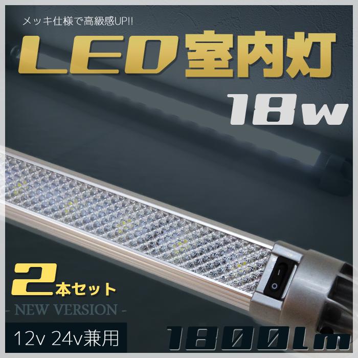 6ヶ月保証 LED室内灯 18w 1800lm ledルームランプ 12v 24v 2本セット 船舶 キャンピングカー ハイエース トラック 新デザイン 角度調整 ON/OFFスイッチ付き 汎用