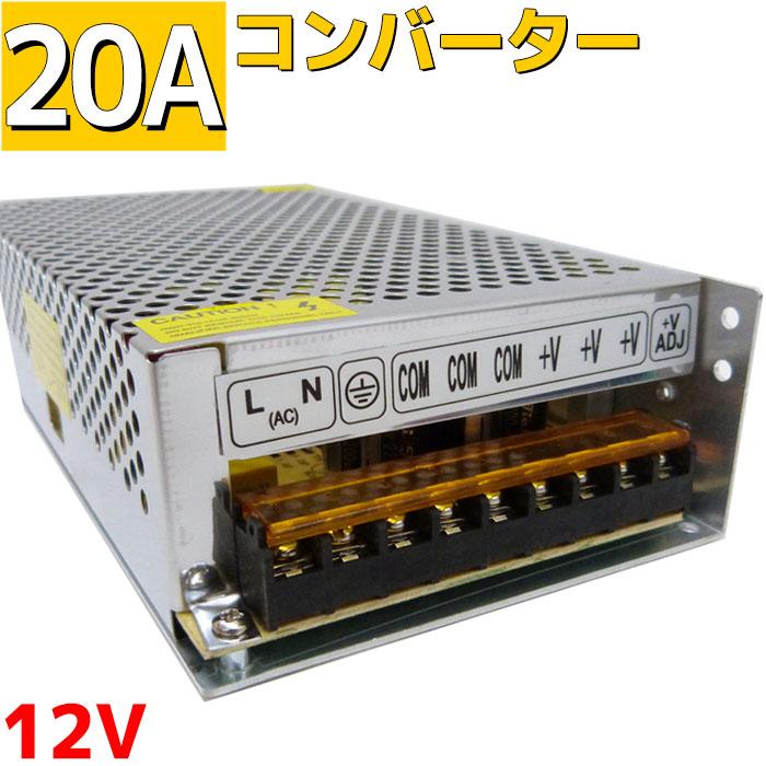 【20A】ACDC コンバーター 100v 12v 変換アダプター 直流安定化電源 電源コンバータ ACアダプター 20A MAX240w ac/dc 変換器 変圧器 100v→12v変換 整流器
