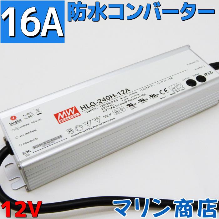 【防水】ACDC コンバーター 100v 12v 変換アダプター 直流安定化電源 電源コンバータ ACアダプター 16A MAX192w ac/dc 変換器 変圧器 100v→12v変換 整流器 インバーター