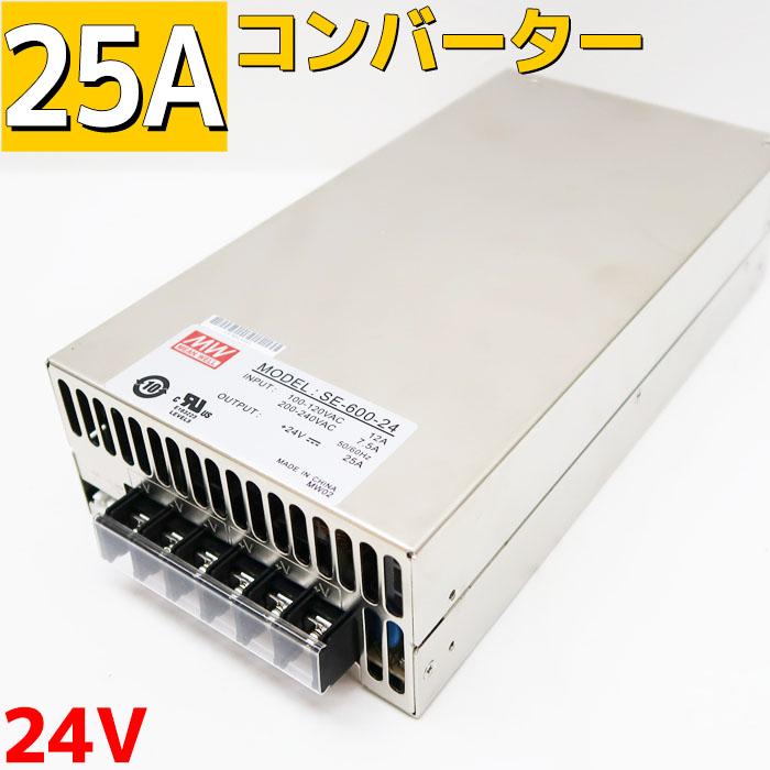 【大容量電源 25A】100v→24v変換 コンバーター ACアダプター コンバーター 作業灯 led 100v 家庭用コンセントでDC製品 5A以上 直流安定化電源 24v 25A MAX600W インバーター
