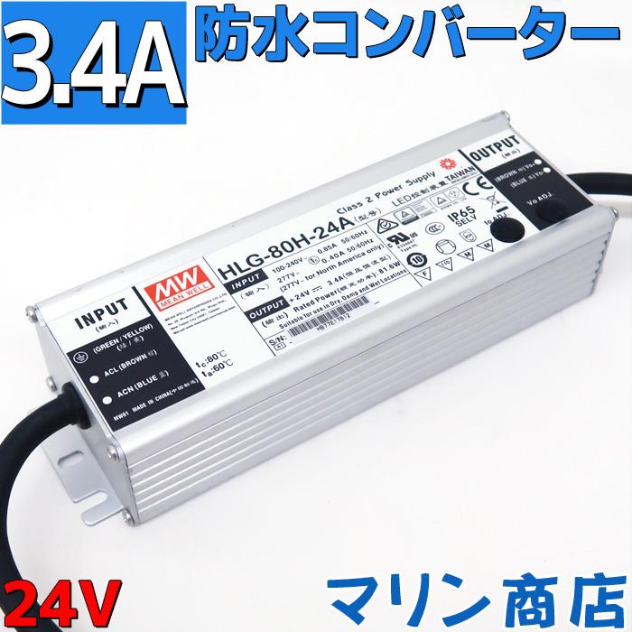 【防水】ACDC コンバーター 100v 24v 変換アダプター 直流安定化電源 電源コンバータ ACアダプター 3.4A MAX81.6w ac/dc 変換器 変圧器 100v→24v変換 整流器 インバーター