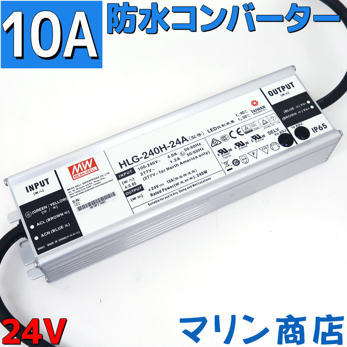 【防水】ACDC コンバーター 100v 24v 変換アダプター 直流安定化電源 電源コンバータ ACアダプター 10A MAX240w ac/dc 変換器 変圧器 100v→24v変換 整流器 インバーター