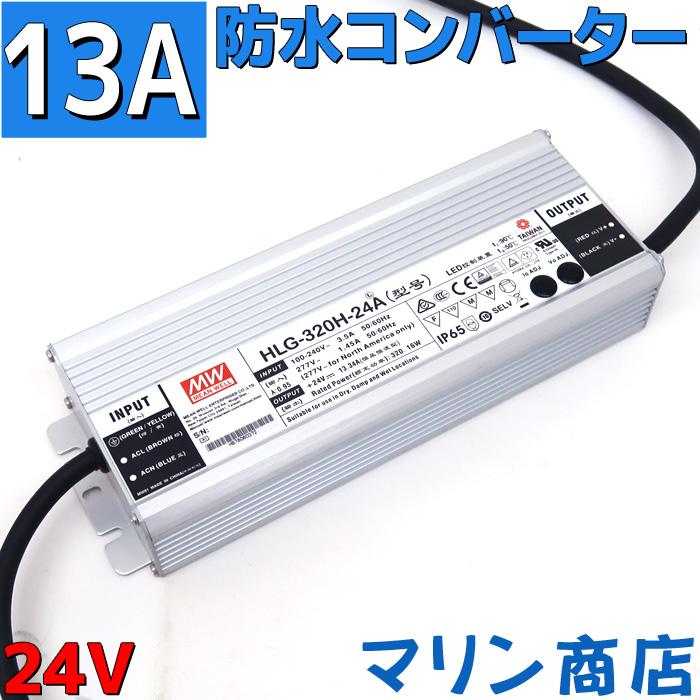 【防水】ACDC コンバーター 100v 24v 変換アダプター 直流安定化電源 電源コンバータ ACアダプター 13.3A MAX320w ac/dc 変換器 変圧器 100v→24v変換 整流器 インバーター