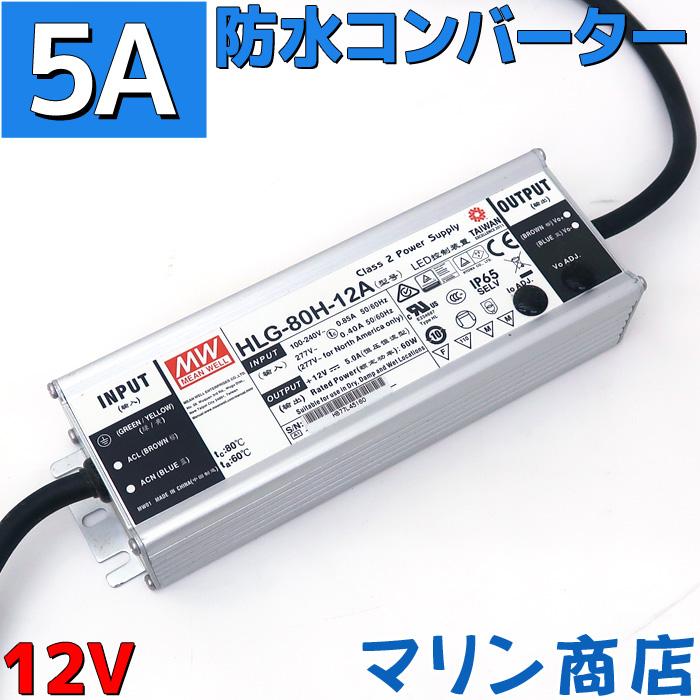 【防水】ACDC コンバーター 100v 12v 変換アダプター 直流安定化電源 電源コンバータ ACアダプター 5A MAX60w ac/dc 変換器 変圧器 100v→12v変換 整流器 インバーター