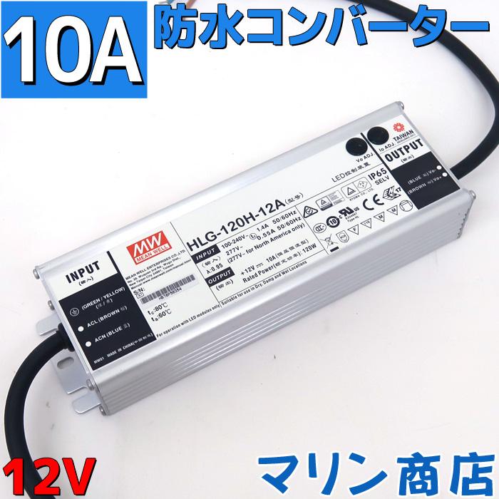 楽天スーパーSALE 【防水】ACDC コンバーター 100v 12v 変換アダプター 直流安定化電源 電源コンバータ ACアダプター 10A MAX120w ac/dc 変換器 変圧器 100v→12v変換 整流器 インバーター
