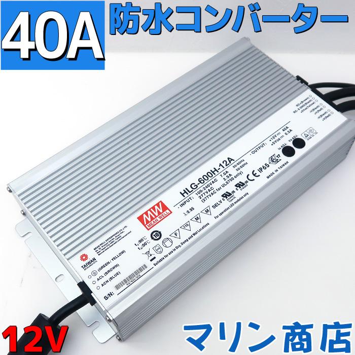 【防水】ACDC コンバーター 100v 12v 変換アダプター 直流安定化電源 電源コンバータ ACアダプター 40A MAX480w ac/dc 変換器 変圧器 100v→12v変換 整流器 インバーター