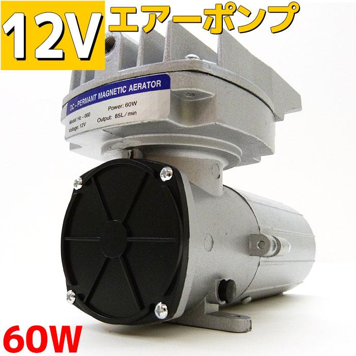 電動エアーポンプ 60w 毎分85L排出 DC12v 船舶 エアーポンプ 水槽 ボート いけすの酸素ポンプ 小型 船舶用品 釣り