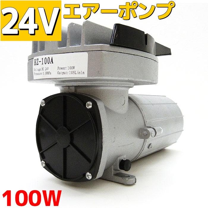 電動エアーポンプ 100w 釣り 毎分105L排出 DC24v 船舶 エアーポンプ 水槽 ボート いけすの酸素ポンプ 小型 船舶用品