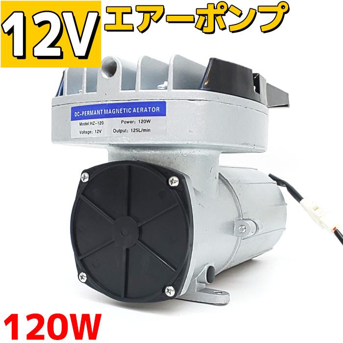 電動エアーポンプ 120w 釣り 毎分125L排出 DC12v 船舶 エアーポンプ 水槽 ボート いけすの酸素ポンプ 小型 船舶用品
