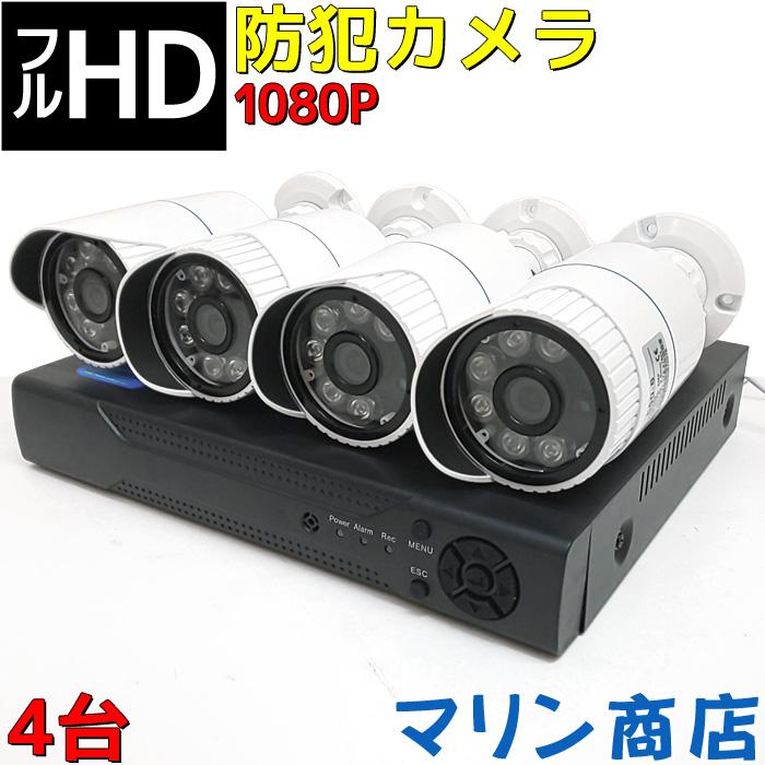 【4台セット】防犯カメラ 屋外 200万画素 日本語表示 フルHD AHD レコーダー ネットワーク監視 防塵 防水 屋内 HDD取り付けで録画可能