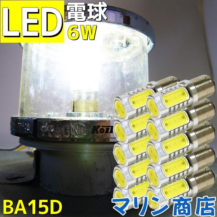 航海灯 LED電球 6w 10本セット 12v 24v兼用 6000k げん灯 マスト灯 LED航海灯