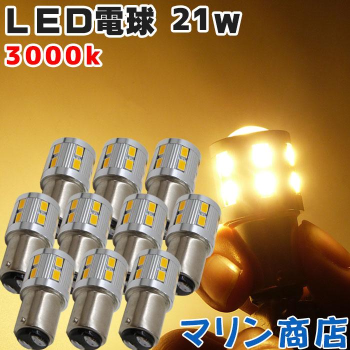 【10本セット】航海灯 LED電球 21w 12v/24v兼用 3000k げん灯 マスト灯 LED航海灯 led ライト 船舶 マリン用品 船 電球 led
