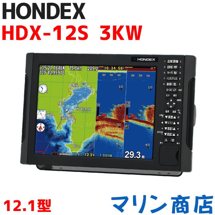 【3KW】プロッターデジタル魚探 HDX-12S 12.1型液晶 魚群探知機 GPS内蔵 スマホ/タブレット対応 HONDEX 船舶用品 3kw 漁船 デジタル魚探