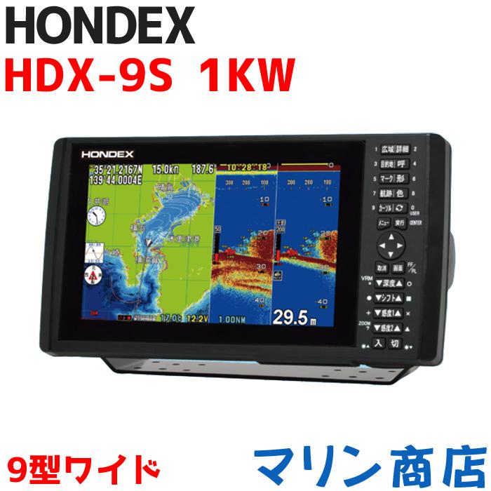 【1KW】プロッターデジタル魚探 HDX-9S 9型ワイド液晶 魚群探知機 GPS内蔵 スマホ/タブレット対応 HONDEX 船舶用品 1KW 漁船 デジタル魚探