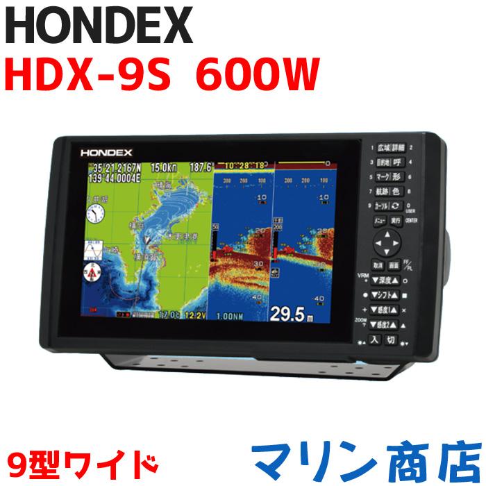 【600W】プロッターデジタル魚探 ホンデックス HDX-9S 9型ワイド液晶 魚群探知機 GPS内蔵 スマホ/タブレット対応 HONDEX 船舶用品 600W 漁船 デジタル魚探