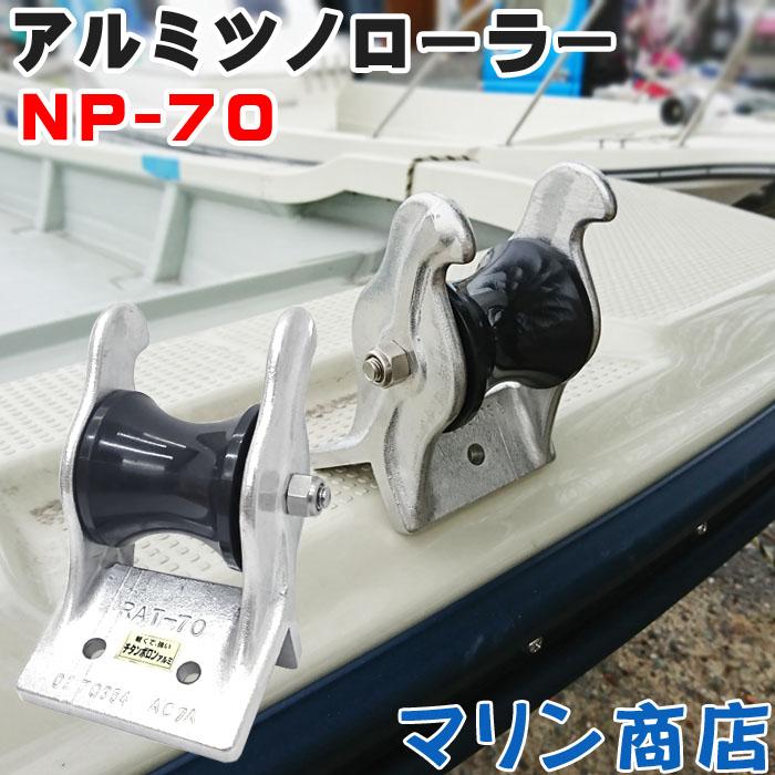 アルミツノローラー np-70 プラローラー アンカー用品 係船用具 ニッコー機材 ロープ チェーン 船舶用品 漁船 船