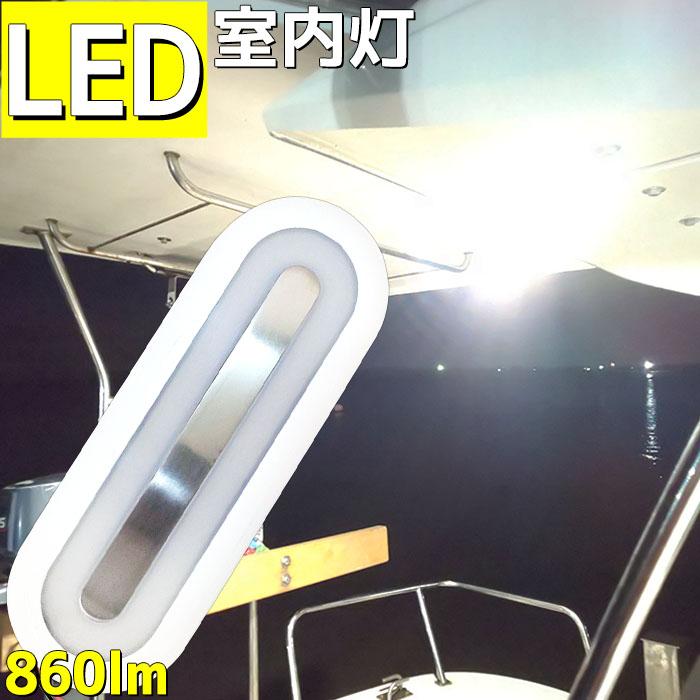 【新商品】室内灯 led 9.5W ルームランプ 860LM 12v 24v ナチュラルホワイト 4500K LEDライト 薄型 船舶 船 倉庫 屋内 照明 スリム型