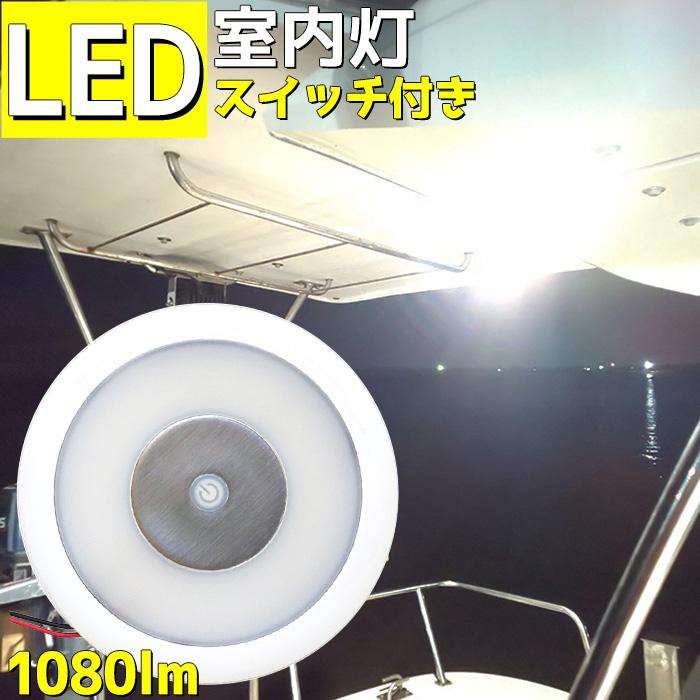 【新商品】【スイッチ付き】室内灯 led 12W ルームランプ 1080LM タッチ式スイッチ 12v 24v ナチュラルホワイト 4500K LEDライト 薄型 船舶 船 倉庫 屋内 照明 スリム型
