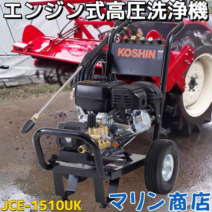エンジン式高圧洗浄機 ディスクフィルター付き 15MPa 農業用 粗皮削り トラクター洗浄 回転ノズル JCE-1510UK 工進