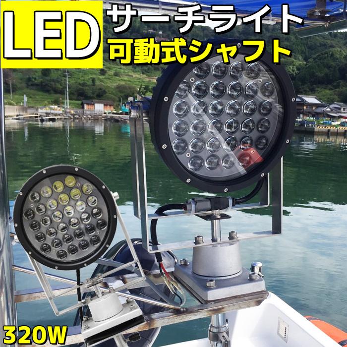 国産 可動式 シャフト 2万8千ルーメン LEDサーチライト 12v 24v 320w ステンレス製 サーチライトとしては最高峰クラス 船用品 シャフト式サーチライト 集魚灯 作業灯 led 船舶 漁船