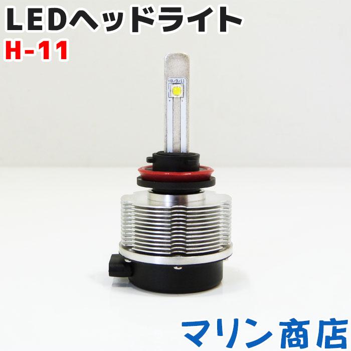 【1年保証】新型 LED ヘッドライト H11 2400lm 一体型 コントローラー・バラスト不要 CREE社 正規品 車 ヘッドランプ 6000k 12v/24v