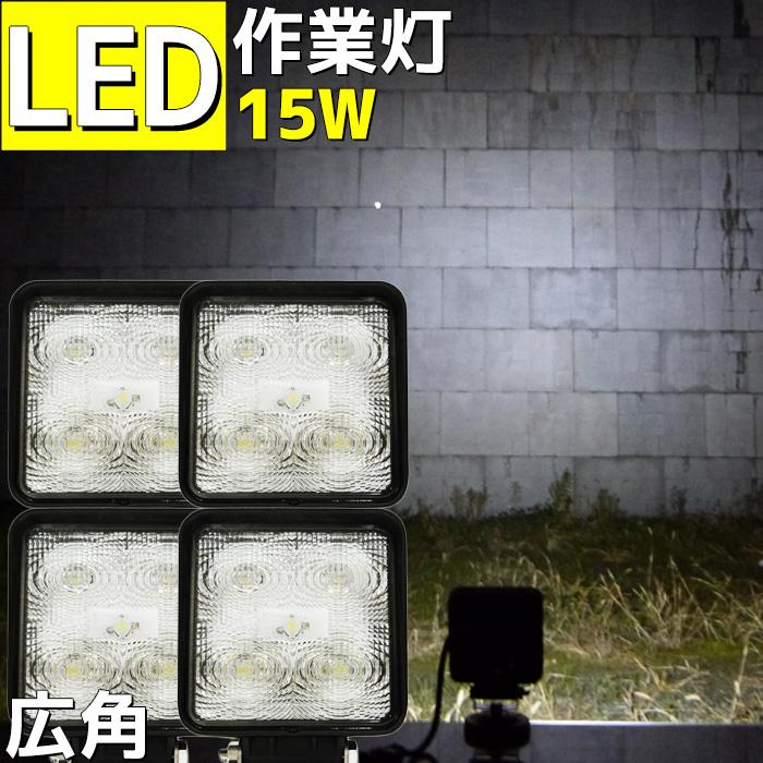 led作業灯 拡散タイプ 12v 24v兼用 4個セット 作業灯LED トラクターやトラックの作業灯 一般白熱電球15w相当 ワークライト