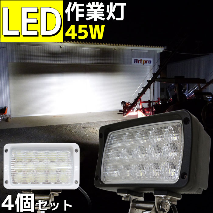 【4個セット】 超拡散タイプ LED 作業灯 広角 光量一般白熱電球45w相当 3200lm ノイズレス 12v 24v 集魚灯 led ワークライト LED投光器 拡散範囲最高クラス