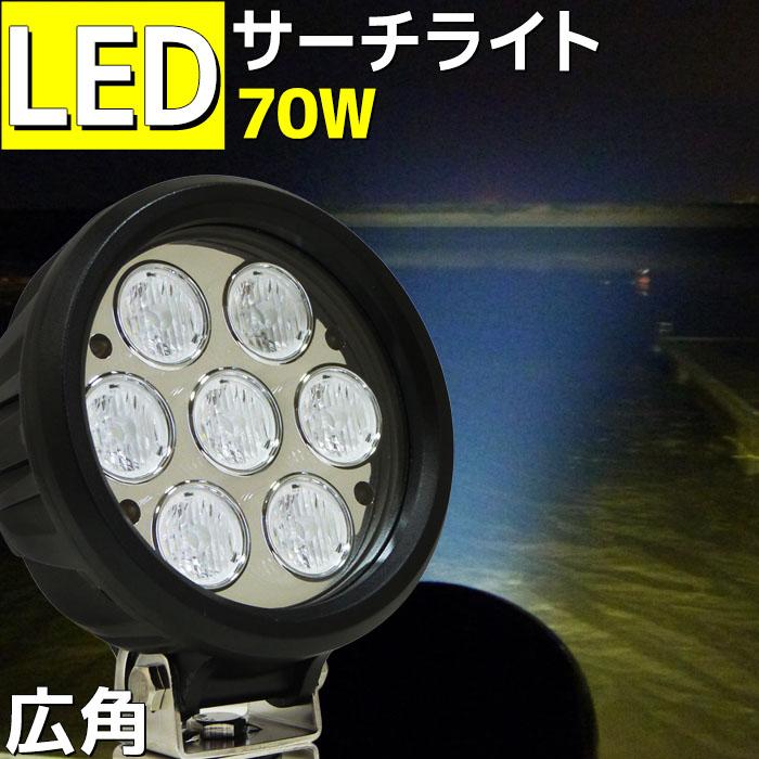 船舶用 LED サーチライト 強力 12v 24v 兼用 拡散タイプ 70w 7000LM CREEチップ 船舶用 サーチライト 投光器 広角 LED作業灯 LED 集魚灯 船舶ライト 照明 作業灯 工事