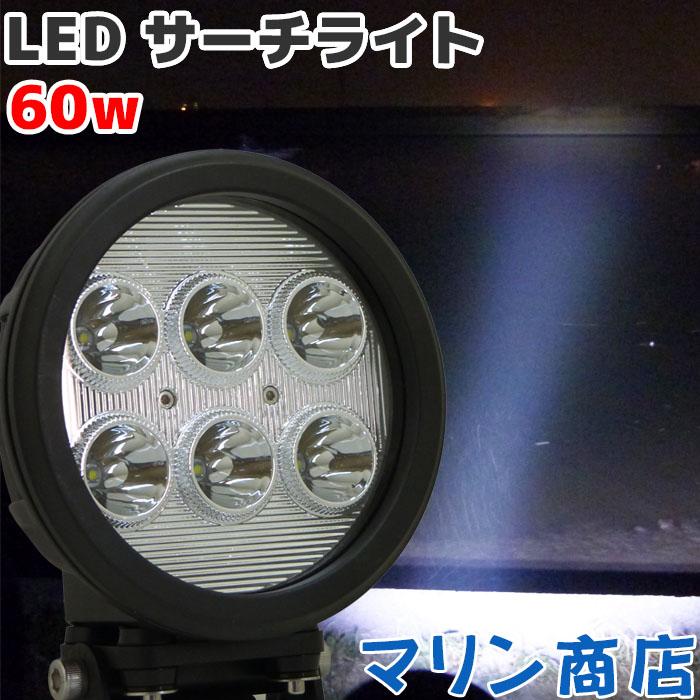【新元号決定!令和SALE】LEDサーチライト 60w 5500LM 船 重機 漁船 CREE LEDチップ 12v 24v兼用 スポットライト LED作業灯