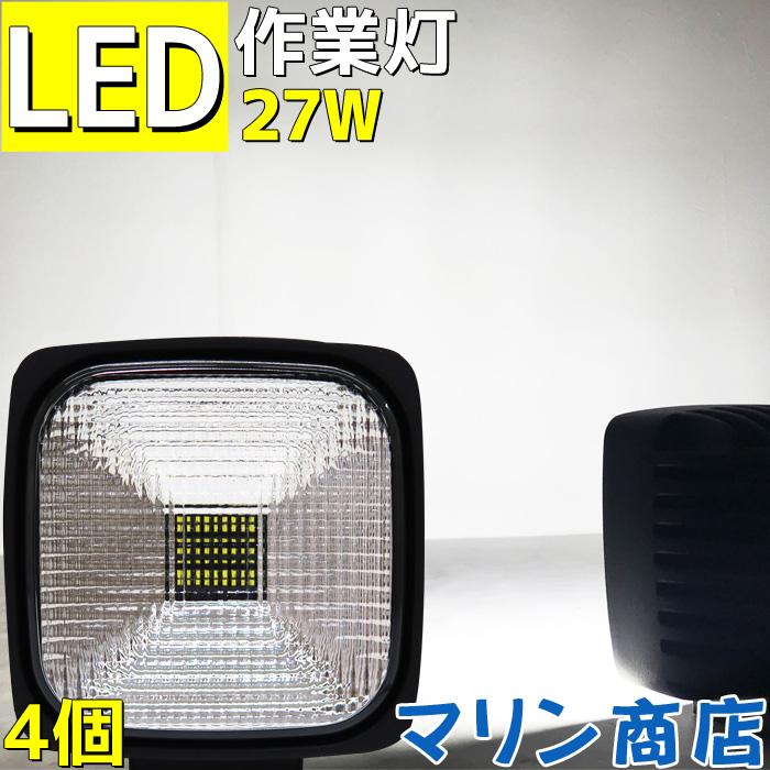 作業灯led LEDライト ワークライト 作業灯 27w 12v 24v 4個セット LED 防水 船舶用品 軽トラ 荷台 拡散タイプ ライト 照明 ノイズレス 農機具 工事