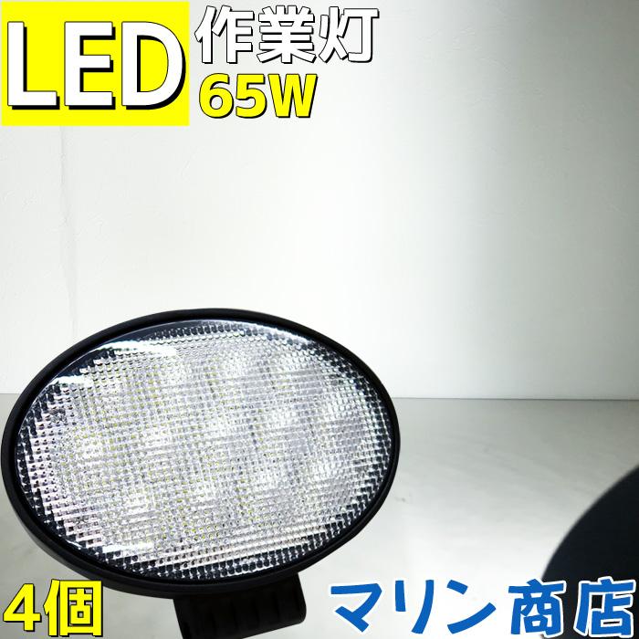 LEDサーチライト 作業灯led LEDライト ワークライト 拡散 65w 12v 24v 4個セット led 防水 船舶用品 軽トラ 荷台 ライト 照明 ノイズレス 農機具