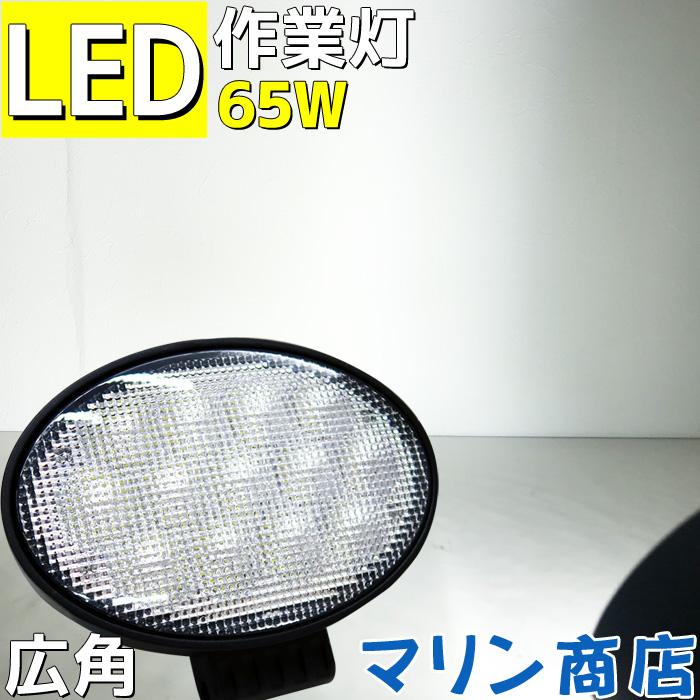 【2万円以上のご購入で送料無料】LEDサーチライト 作業灯 LEDライト ワークライト 拡散 65w 12v 24v led 防水 船舶用品 軽トラ 荷台 拡散 ライト 照明 ノイズレス 農機具
