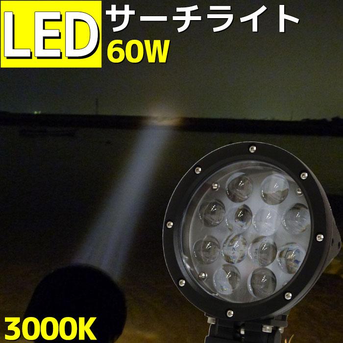 【6ヶ月保証】LEDサーチライト 60w 作業灯 12v 24v 3000k メガスポット 5100LM 船用品 ボート 漁船 LED 作業灯 ワークライト LEDスポットライト 集魚灯