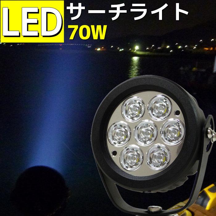 【6ヶ月間保証】船舶 スポット 狭角 LEDサーチライト 70w 7000LM CREEチップ 12v 24v兼用 LED 作業灯 集魚灯 船舶ライト 船舶 作業灯