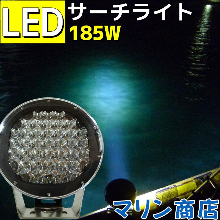 【6ヶ月間保証】カバーレンズ付き LEDサーチライト 集魚灯 LEDライト 12v 24v 185w 15000LM CREE LED作業灯 船舶ライト 船舶 作業灯