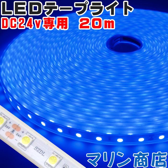 LEDテープライト 車 防水 20m 24v シングルライン 間接照明 ブルー トラック 船舶 カー 照明 装飾 イルミネーション ledテープ ライト 工事