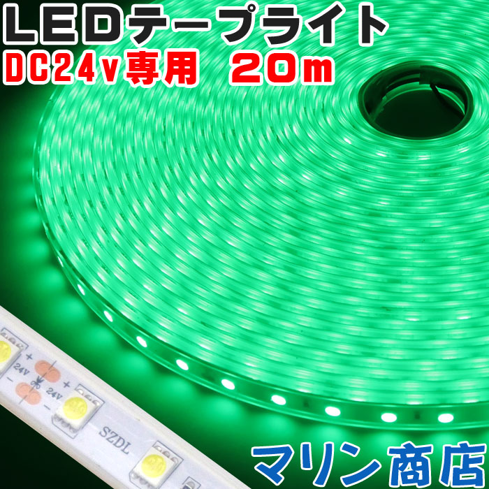 【24v専用】LEDテープライト 車 防水 20m シングルライン 間接照明 グリーン トラック 船舶 カー 照明 装飾 イルミネーション ledライト