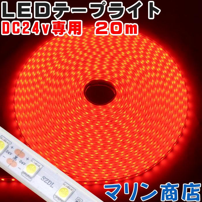 LEDテープライト 車 防水 20m 24v シングルライン 間接照明 レッド トラック 船舶 カー 照明 装飾 イルミネーション ledライト 工事