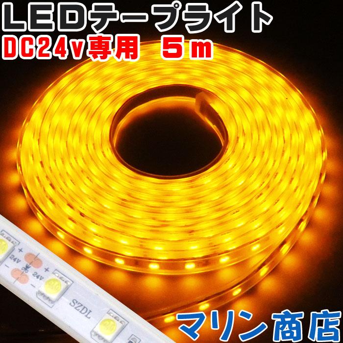 LEDテープライト 車 防水 5m 24v シングルライン 間接照明 イエロー トラック 船舶 カー 照明 装飾 イルミネーション ledライト 工事