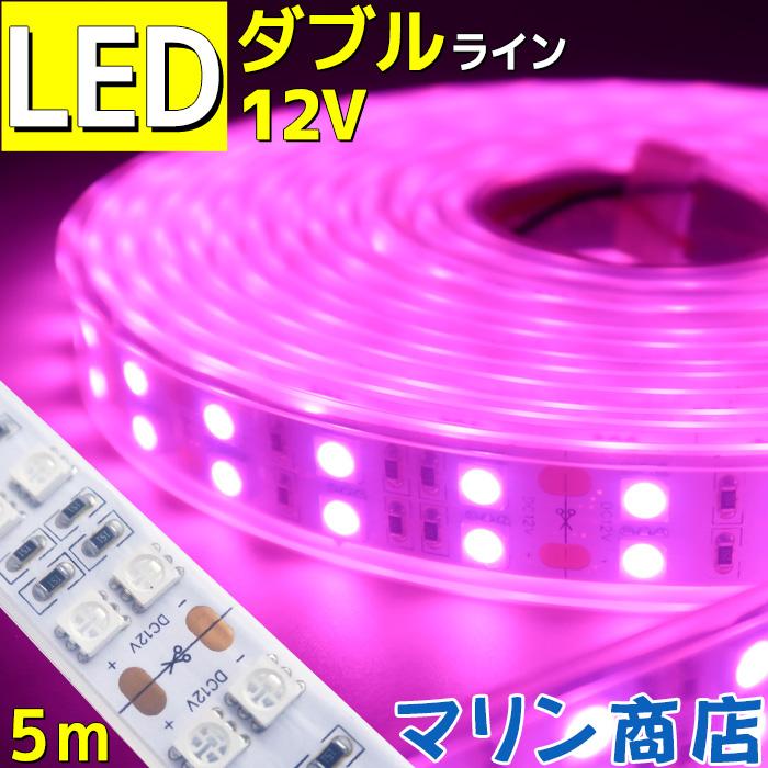 【12v専用】LEDテープライト 車 防水 5m ダブルライン 間接照明 ピンク トラック 船舶 カー 照明 装飾 イルミネーション 屋外 ledテープ テープライト ライト led
