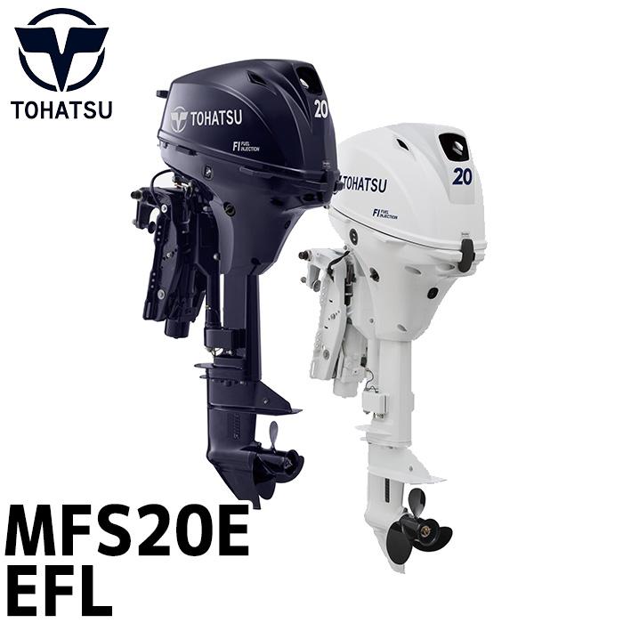 船外機 20馬力 送料無料 トランサムL セル付 電動スターター 充電装置 12V 燃料タンク 12L 4ストローク 船舶 ボート エンジン TOHATSU トーハツ MFS20E-EFL