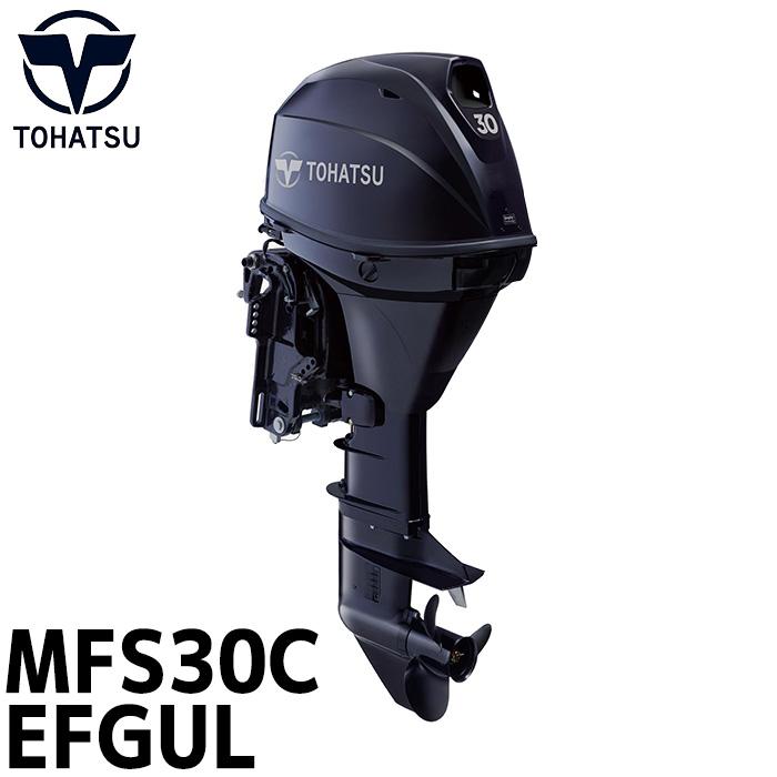 船外機 30馬力 送料無料 トランサムUL セル付 電動スターター 船舶 ボート エンジン 4ストローク ガスアシスト仕様 燃料タンク 25L 受注生産モデル TOHATSU トーハツ MFS30C-EFGUL