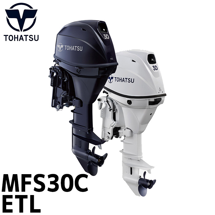 船外機 30馬力 送料無料 トランサムL セル付 電動スターター パワーチルト仕様 船舶 ボート エンジン 4ストローク 燃料タンク 25L TOHATSU トーハツ MFS30C-ETL
