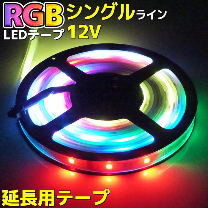 【延長用】光が流れるRGB LED テープライト 5m 132パターン イルミネーション クリスマス イベント 照明 ハロウィン 200M延長可 防水 SMD5050 LEDテープ ピンク