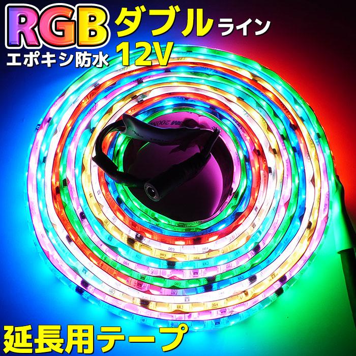 【延長用 テープのみ】エポキシ 両面テープ Wライン 光が流れる RGB LEDテープライト イルミネーション イベント照明 5m 600LED 単体販売 防水加工 133点灯パターン SMD5050 LEDテープ パターン記憶型 調光 クリスマス ハロウィン