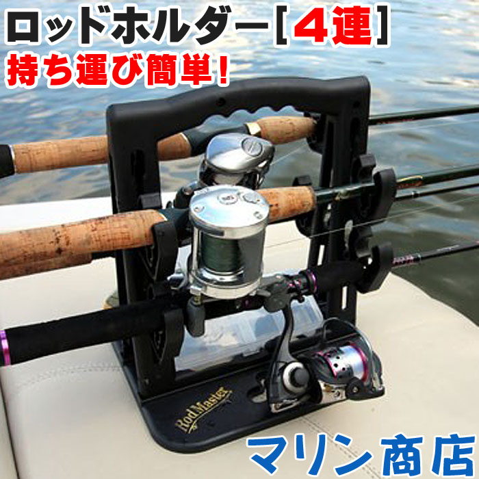 ロッドホルダー 船 ロッドケース ロッドスタンド 4連 4本収納 壁掛け 竿立て 竿置き 4本収納 船舶 アウトドア 収納 持ち運び プラスチック素材