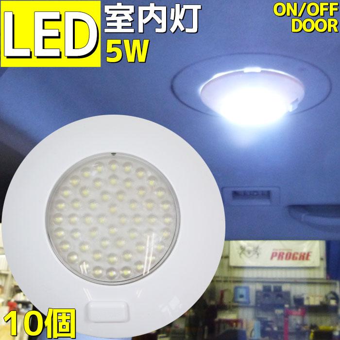 【6ヶ月間保証】【10個セット】LED室内灯 LEDルームランプ キャンピングカー 360LM 54連発LED 12v/24v兼用 ON/OFF/DOORスイッチ付き ホワイト 汎用