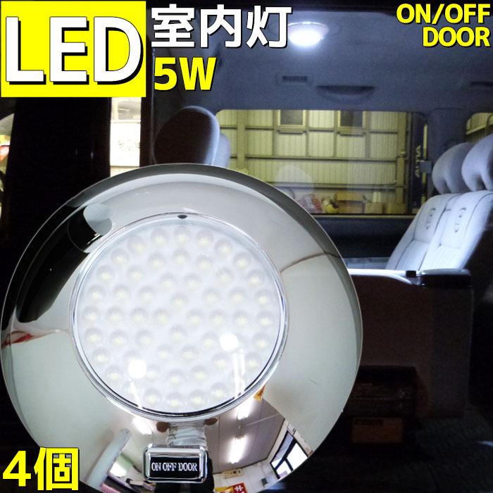 【6ヶ月間保証】【4個セット】船・トラック 12v 24v LEDルームランプ LED室内灯 360LM 54連発LED キャンピングカー 12v/24v兼用 ON/OFF/DOORスイッチ付き メッキ 汎用