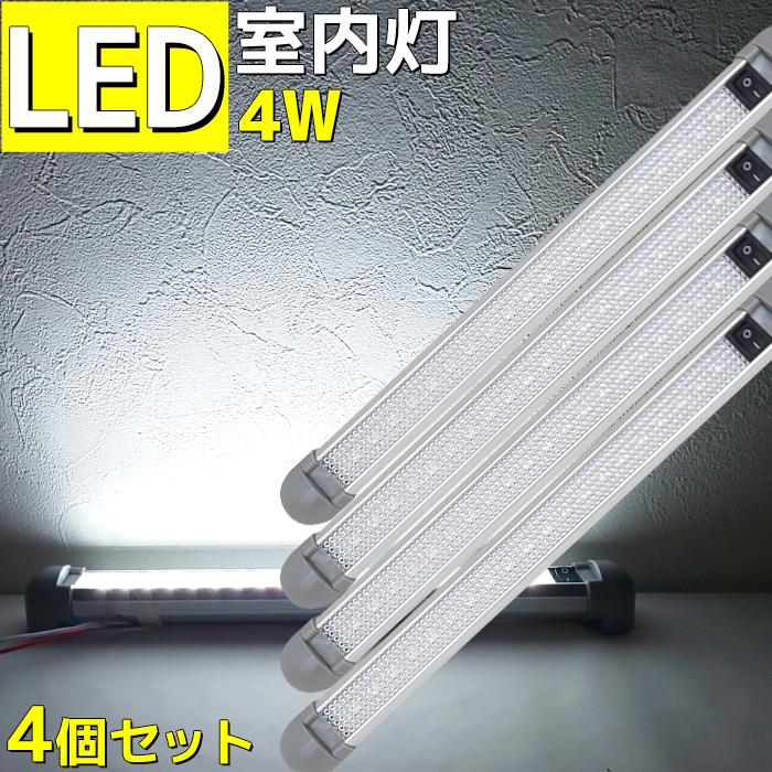 【新元号決定!令和SALE】【6ヶ月間】【4本セット】LED室内灯 LEDルームランプ 20連発 12v/24v兼用 180°角度調整可能 キャンピングカー 汎用